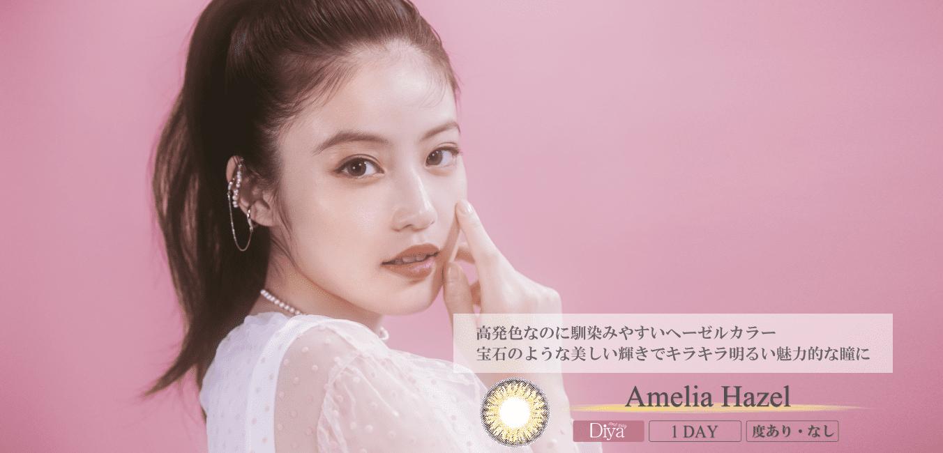 Amelia Hazel(アメリアヘーゼル) / 10枚入り